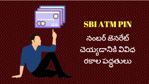 SBI ATM PIN Generation Through SMS, IVR, ATM Machine, Internet Banking